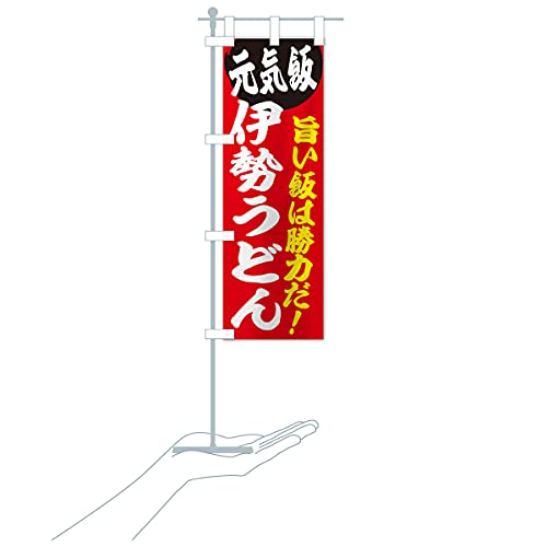卓上ミニ伊勢うどん のぼり旗 サイズ選べます(卓上ミニのぼり10x30cm 立て台付き)