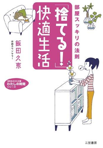 「捨てる!」快適生活―――部屋スッキリの法則 三笠書房 電子書籍
