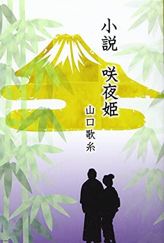 小説 咲夜姫の詳細を見る