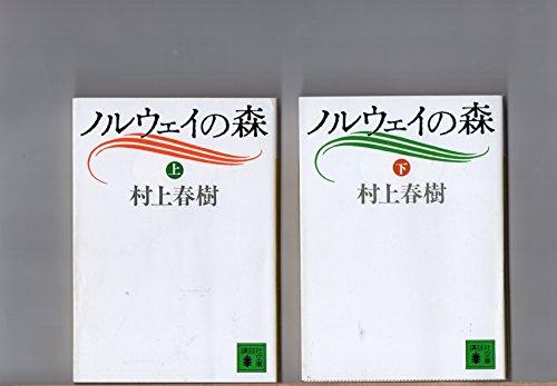 上・下2冊セット ノルウェイの森 村上春樹 講談社文庫 講談社