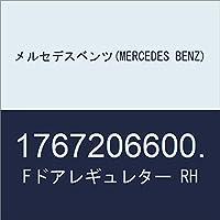 メルセデスベンツ(MERCEDES BENZ) Fドアレギュレター RH 1767206600.