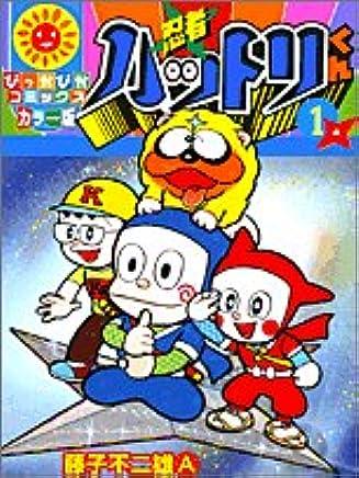 Ninja Hattori-kun 1 (Comics shiny) (2005) ISBN: 4091481515 ...