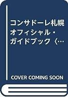 コンサドーレ札幌 オフィシャル・ガイドブック〈2006〉