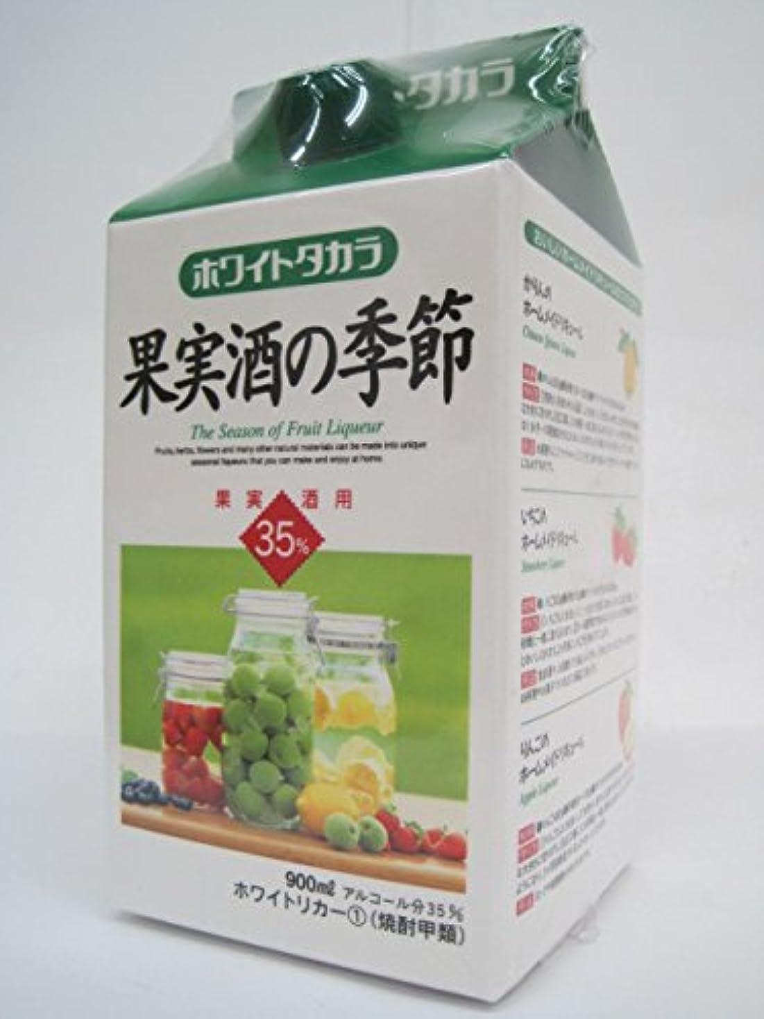 書店百年測る宝 果実酒の季節 ホワイトリカー パック 900ml
