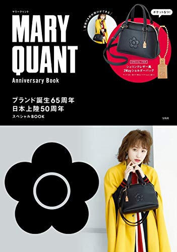 MARY QUANT Anniversary Book (ブランドブック)