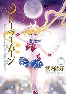 美少女戦士セーラームーン 完全版 1巻 表紙画像