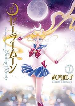 [武内直子]の美少女戦士セーラームーン 完全版(1) (なかよしコミックス)