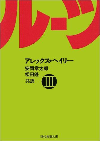 ルーツ 3 (現代教養文庫 973)