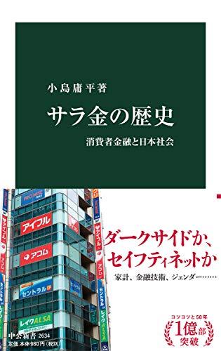 サラ金の歴史-消費者金融と日本社会 (中公新書 2634)