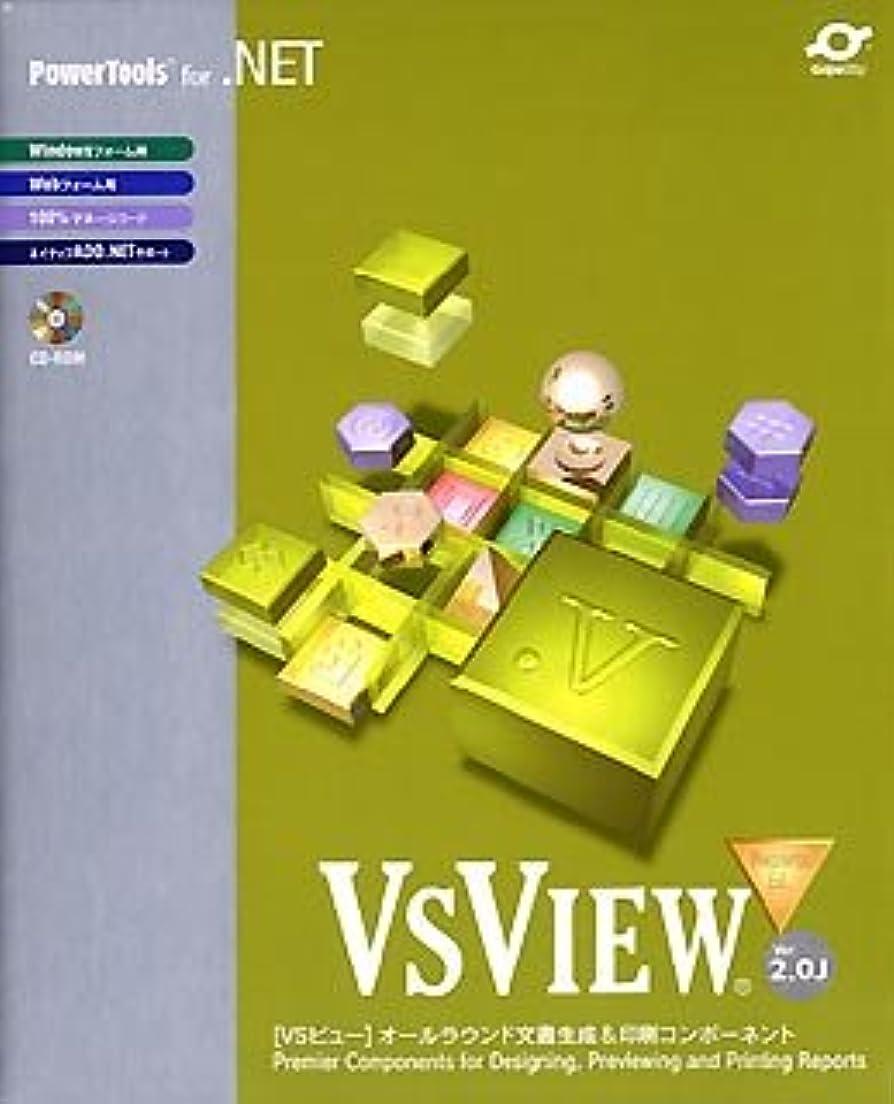 欠員アンタゴニスト主要なVS-VIEW for.NET 2.0J Reports Edition 1開発ライセンスパッケージ