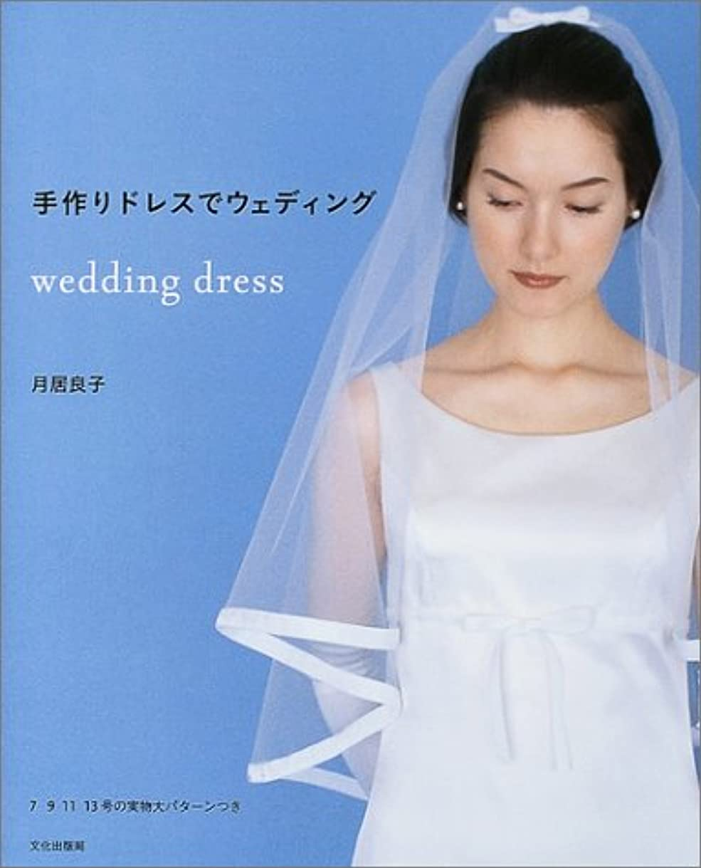 ズームインするクレデンシャル慣れる手作りドレスでウェディング