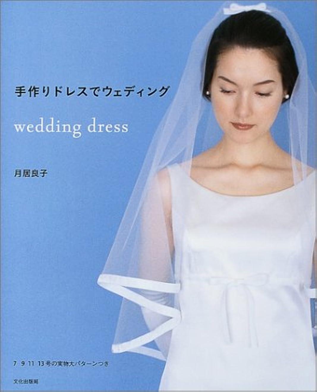 歯科医カートン自然手作りドレスでウェディング
