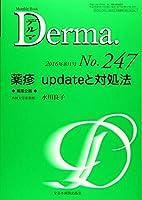 薬疹 updateと対処法 (MB Derma(デルマ))