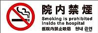 標識スクエア 「 院内禁煙 」 ヨコ・小【ステッカー シール】 190x65㎜ CFK6004 40枚組