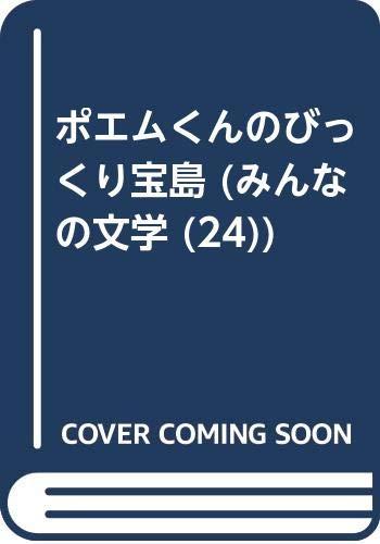 ポエムくんのびっくり宝島 (みんなの文学 (24))の詳細を見る
