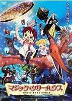 マジック ツリーハウス [DVD]