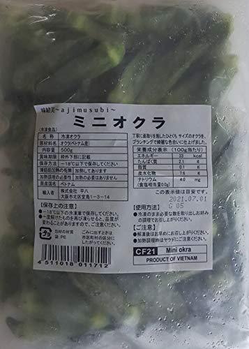 面取 ミニおくら 500g×20袋 冷凍 業務用 オクラ