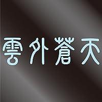 nc-smile 雲外蒼天 かっこいい 四字熟語 ステッカー (S, ミルキーブルー)