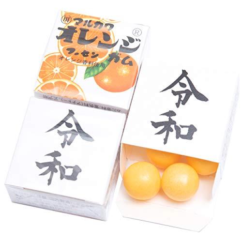 『 新元号 令和 ガム 』 元号 メッセージ プチギフト お菓子 グッズ マルカワガム 24個入 (オレンジ味)