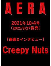 AERA (アエラ) 2021年 10/4 号【表紙: Creepy Nuts 】 [雑誌]