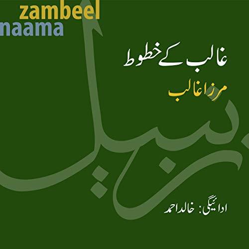 Ghalib Kay Khutoot [Ghalib's Letters] cover art