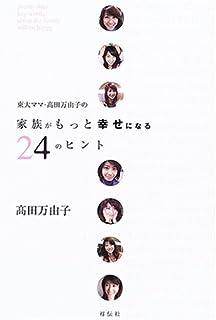 東大ママ、高田万由子の家族がもっと幸せになる24のヒント