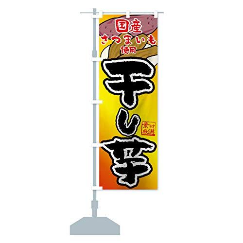 干し芋 のぼり旗 サイズ選べます(ジャンボ90x270cm 左チチ)