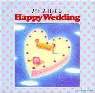 パイプオルガン~Happy Wedding