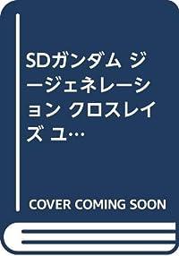 SDガンダム ジージェネレーション クロスレイズ ユニットデータガイド