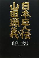 日本巨人伝 山田顕義