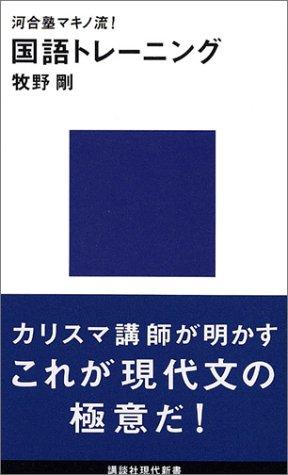 河合塾マキノ流!国語トレーニング (講談社現代新書)