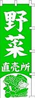 のぼり旗 (nobori) 「野菜直売所・緑」 1255 (2枚)