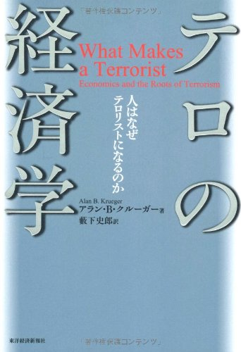 テロの経済学
