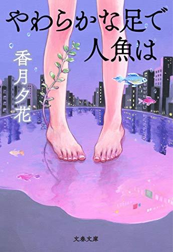 やわらかな足で人魚は (文春文庫 か 82-1)