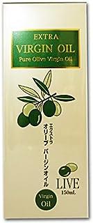 皇漢薬品 エクストラオリーブバージンオイル 150ml