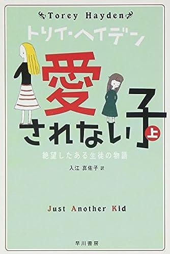 愛されない子 (上) -絶望したある生徒の物語- (ハヤカワ文庫 HB)