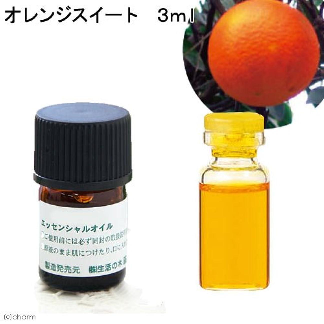 スプリットミスペンド差し引く生活の木 オレンジスイート 3ml
