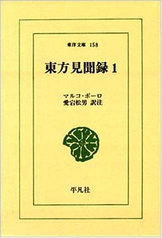 東方見聞録 (1) (東洋文庫 (158))