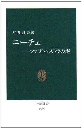 ニーチェ―ツァラトゥストラの謎 (中公新書)