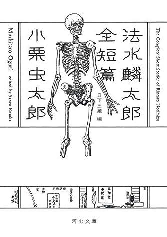 法水麟太郎全短篇 (河出文庫)