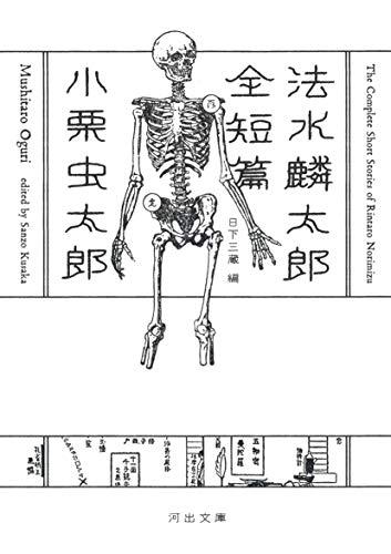 法水麟太郎全短篇 (河出文庫)の詳細を見る
