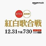 第71回 NHK 紅白歌合戦