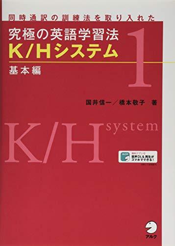 【音声・プログレスシートDL付】究極の英語学習法 K/Hシステム 基本編