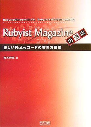 Rubyist Magazine 出張版 正しいRubyコードの書き方講座―RubyistのRubyistによる、Rubyistとそうでない人のための(青木 峰郎)