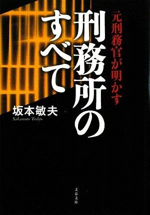 元刑務官が明かす刑務所のすべて (文春文庫)の詳細を見る