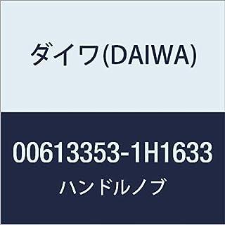 ダイワ(DAIWA) リール 純正パーツ 16 スティーズ SV TW 1016SV-HL ハンドルノブ 部品番号 202 部品コード 1H1633 006133531H1633