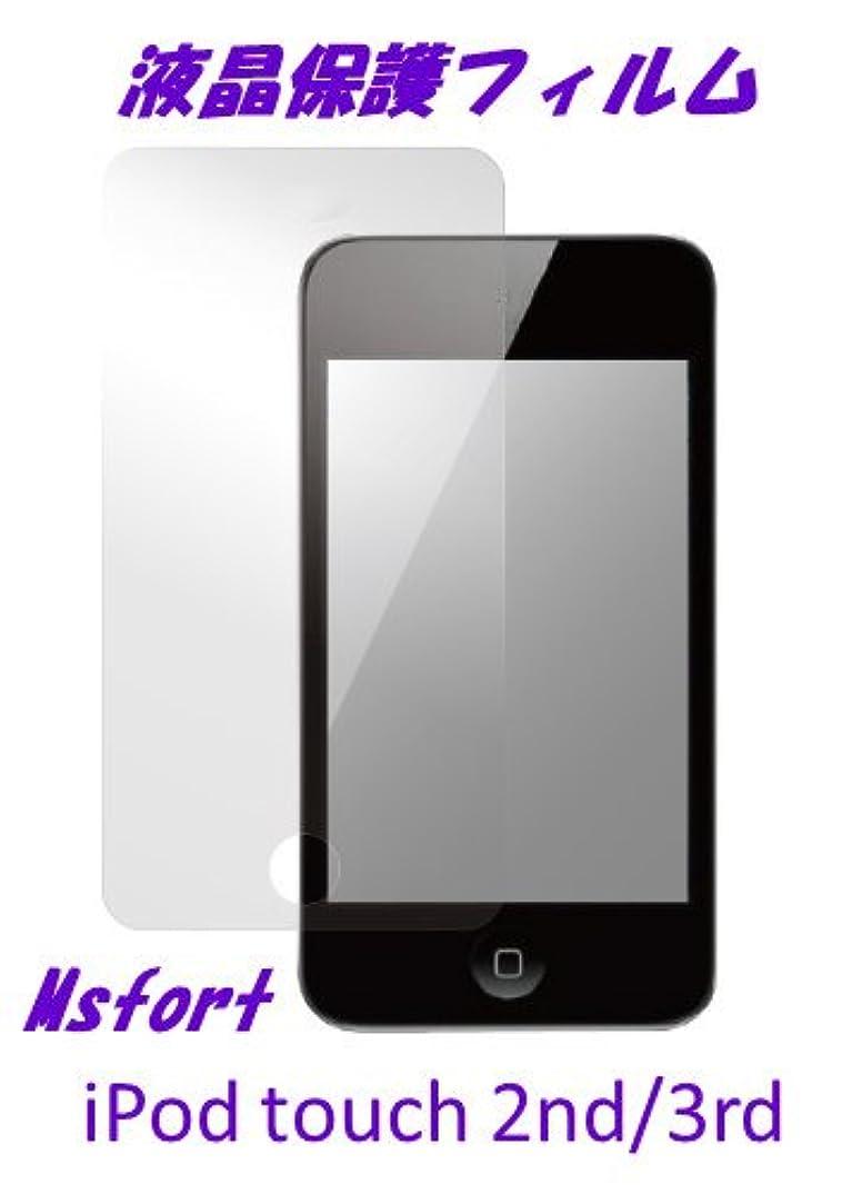 一般的な道に迷いましたボイコット【Msfort】 iPod touch 2nd (2G)/ 3rd (3G) 液晶保護フィルム ハードコーティング 光沢透明 2世代/3世代