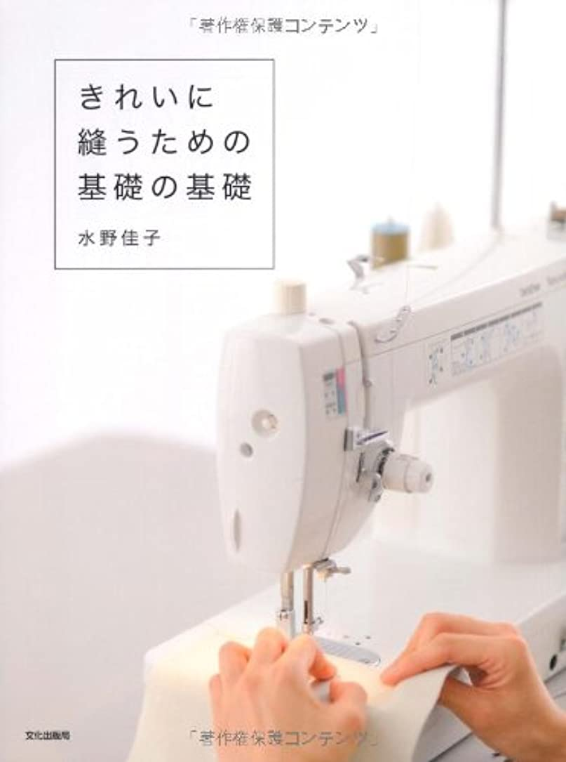 驚いた月面予約きれいに縫うための基礎の基礎