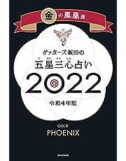 ゲッターズ飯田の五星三心占い金の鳳凰座2022 ゲッターズ飯田の五星三心占い2022