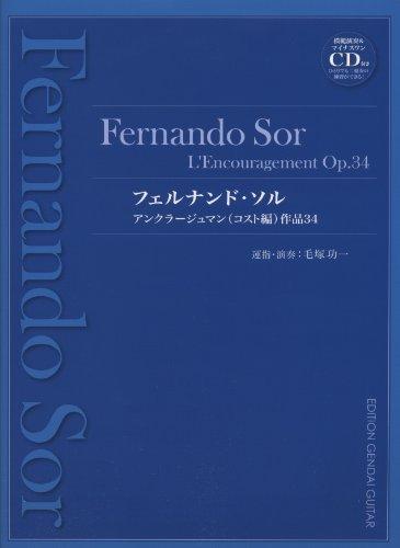 Mirror PDF: GG507 フェルナンドソル アンクラージュマン(コスト編) 作品34 マイナスワンCD付き